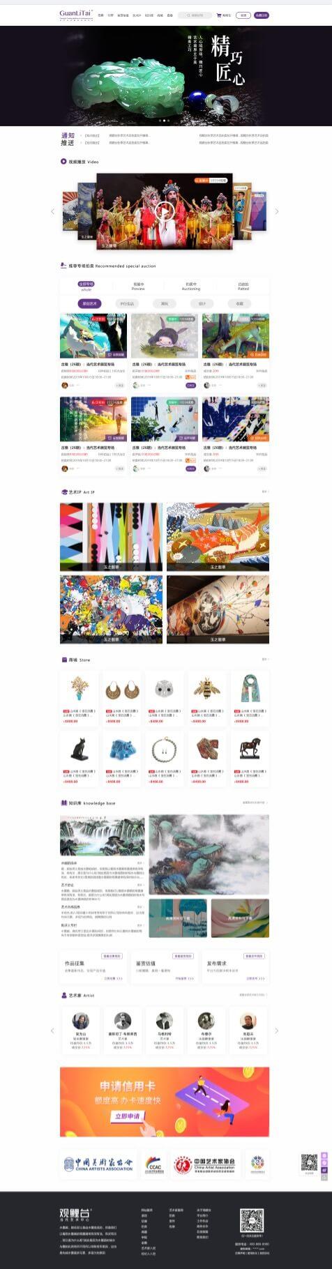 觀鯉臺-微信小程序(藝術品拍賣交易平臺)