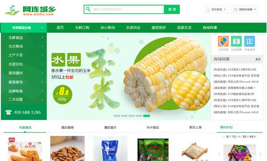 农业电商交易平台