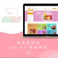 電商網站開發