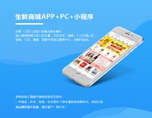 生鲜商城APP+PC+小程序