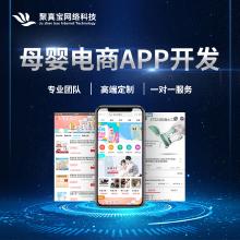 【母婴商城APP开发】网站建设/微信小程序/微信公众号制作 安卓/苹果原生态手机app代码