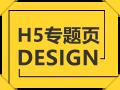 H5页面设计/专题页设计