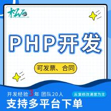 PHP二次开发程序定制开发网站PHP源码修改接口对接功能开发修复