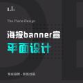 平面设计 | 海报设计 | banner设计 | VI设计 | 宣传册设计 | 易拉宝设计