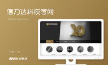 信力达科技集团【PC端】-信力达科技集团官网