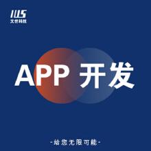威客服务:[139479] APP开发