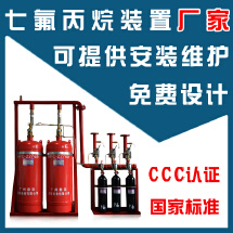 阳江七氟丙烷厂家 阳江气体灭火设备 机房灭火装置