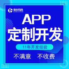 威客服务:[140143] APP开发制作,微信开发,小程序制作开发系统商城建设
