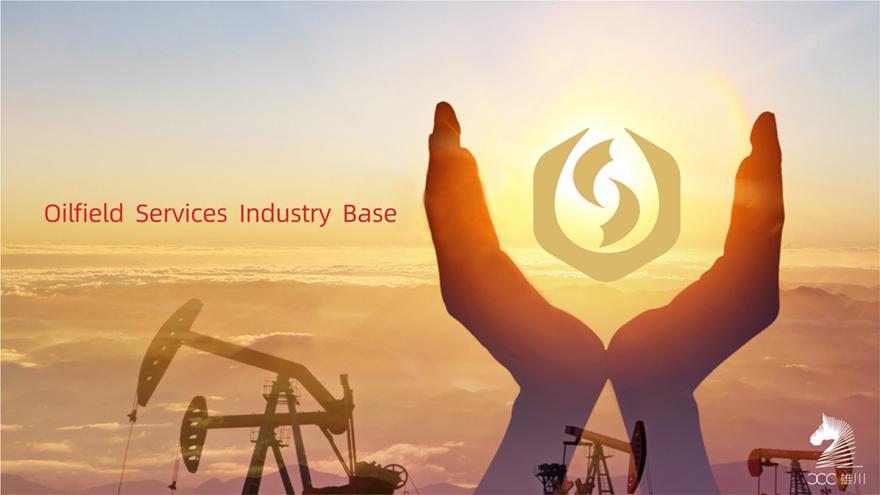 油服产业基地lVI设计
