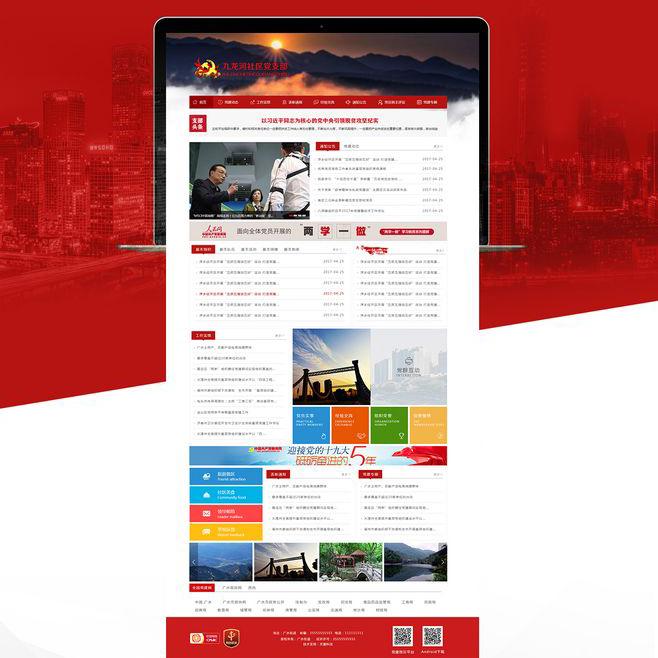 政务网站开发