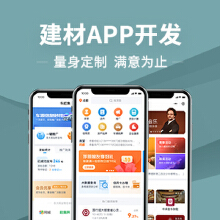 威客服务:[140608] 建材商城app