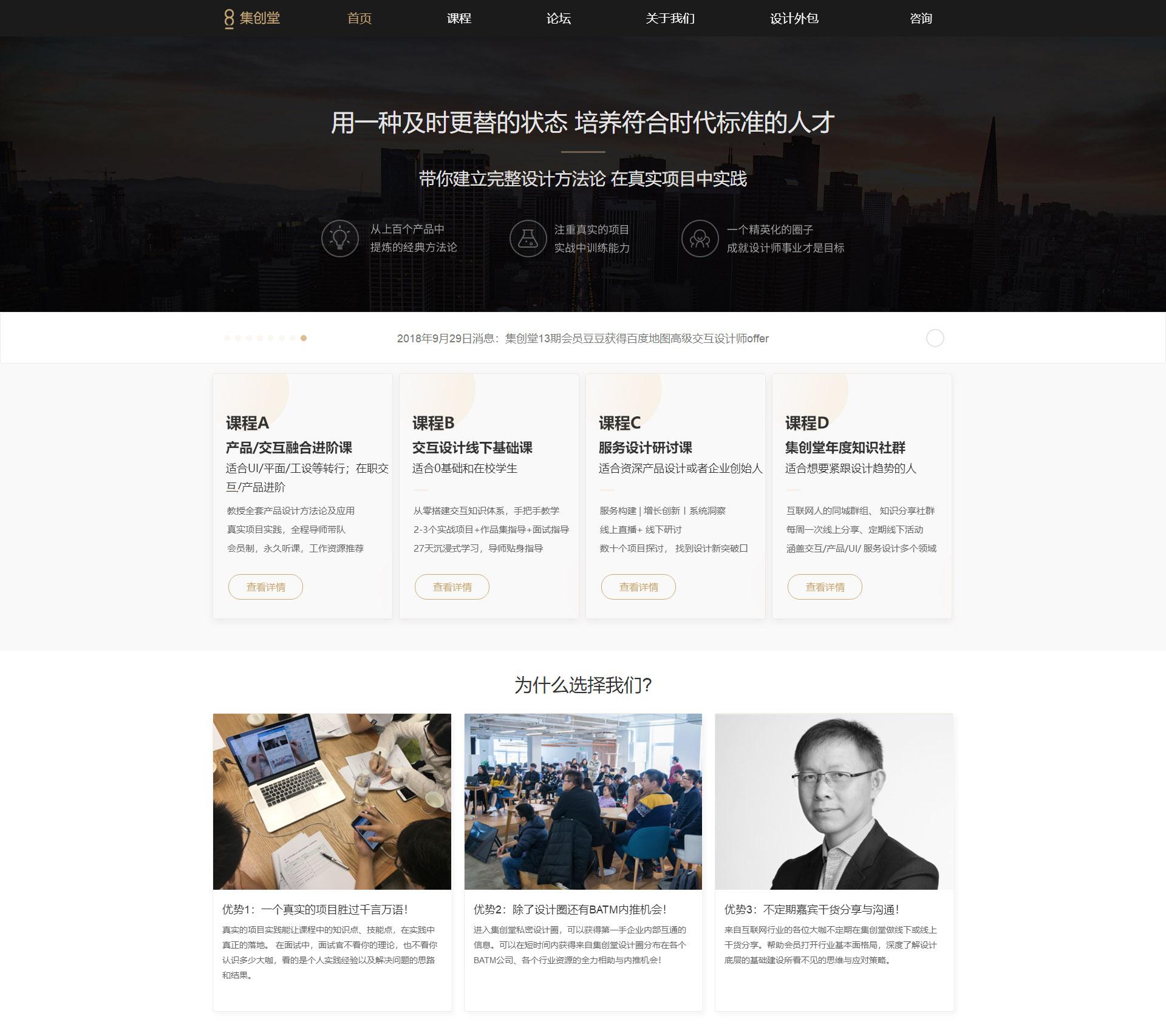 功能性网站开发 集创堂
