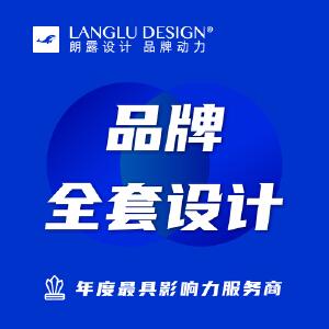 包装设计『上海团队』