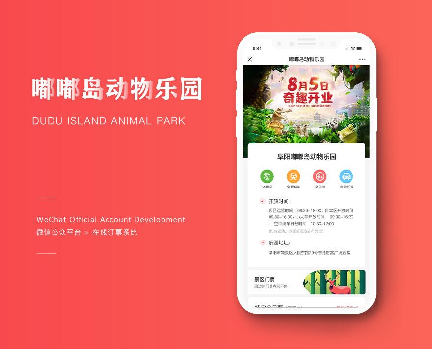【公众平台】景区在线购票及景区票务系统对接
