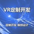 VR产品开发