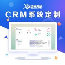 CRM系统定制