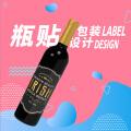 专业产品包装设计 酒瓶贴  瓶标 不干胶 标签设计