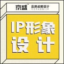 吉祥物/IP形象/卡通形象设计/动漫IP创作/卡通IP设计/表情包设计/角色设计/企业IP形象设计/IP主体护设计