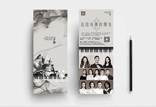 有朋音乐Friends & Music赠课卡设计