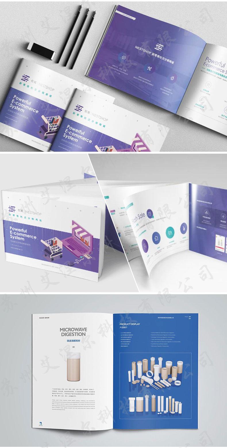 企业公司产品宣传册画册手册图册三折页书籍杂志刊例封面排版设计