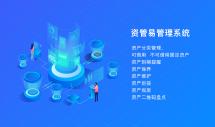 资产管理系统--鼎瀛资管易官方旗舰店020-85161389