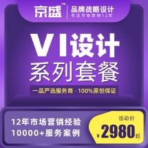 【京盛品牌】VI视觉识别系统/VI基础/VI应用