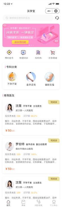 北京沃孕宝孕妈妈就诊购物系统