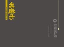幺麻子熟香菜籽油