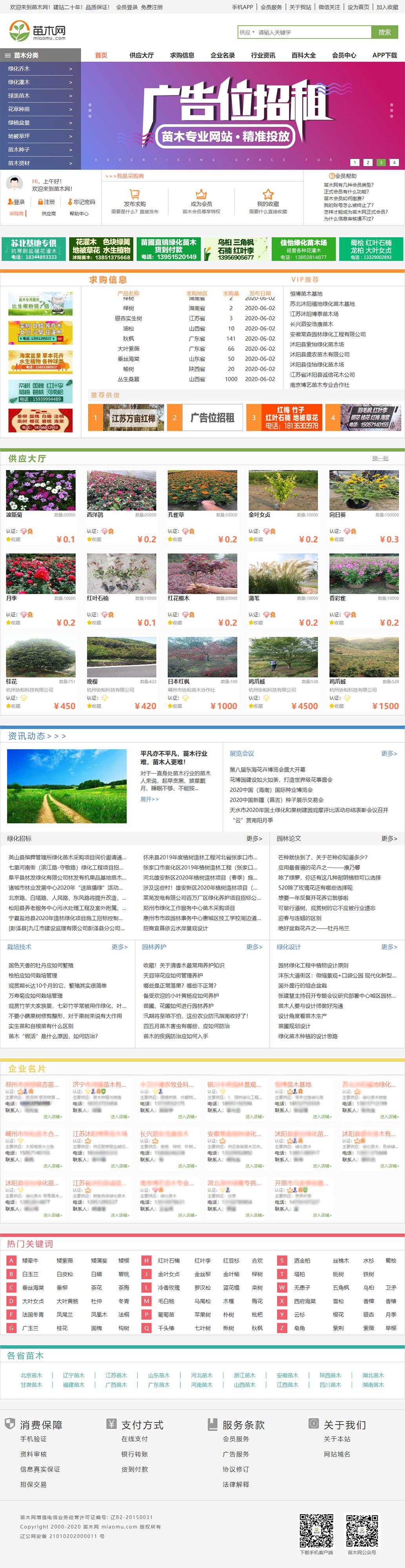 中國苗木網-苗木求購_苗木價格_苗木網上交易云平臺