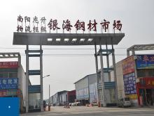 南阳银海钢材市场