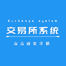 交易所系统