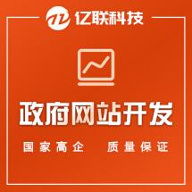 [网站开发]企业网站开发 网站开发 网站制作 网站设计