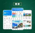 旅游app展示 旅游类app 开发定制