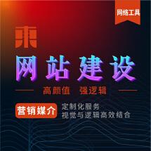 企业网站定制商城网站网页设计企业官网h5