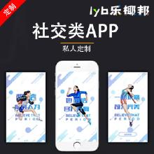 威客服务:[172581] 【乐椰邦APP开发】社交类app开发|聊天交友APP|社交互动