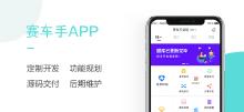 赛车手交规App