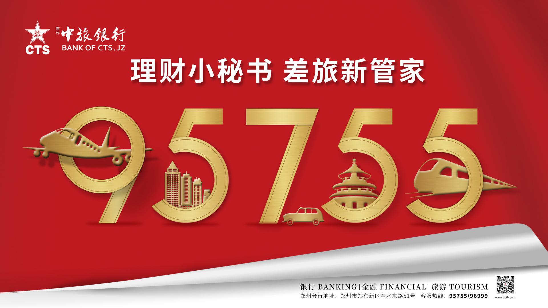 中旅银行宣传海报