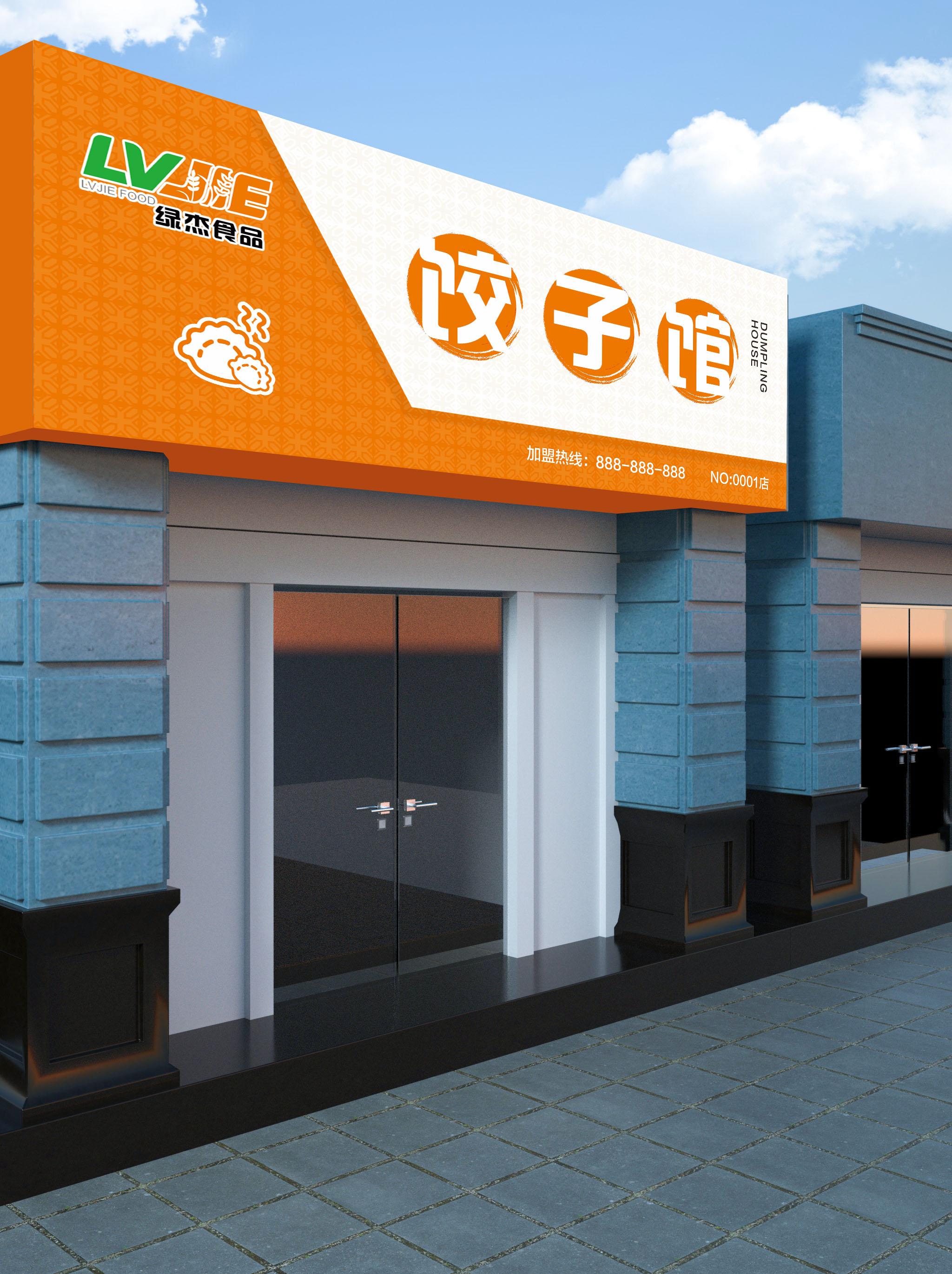 绿杰食品——饺子馆门头设计