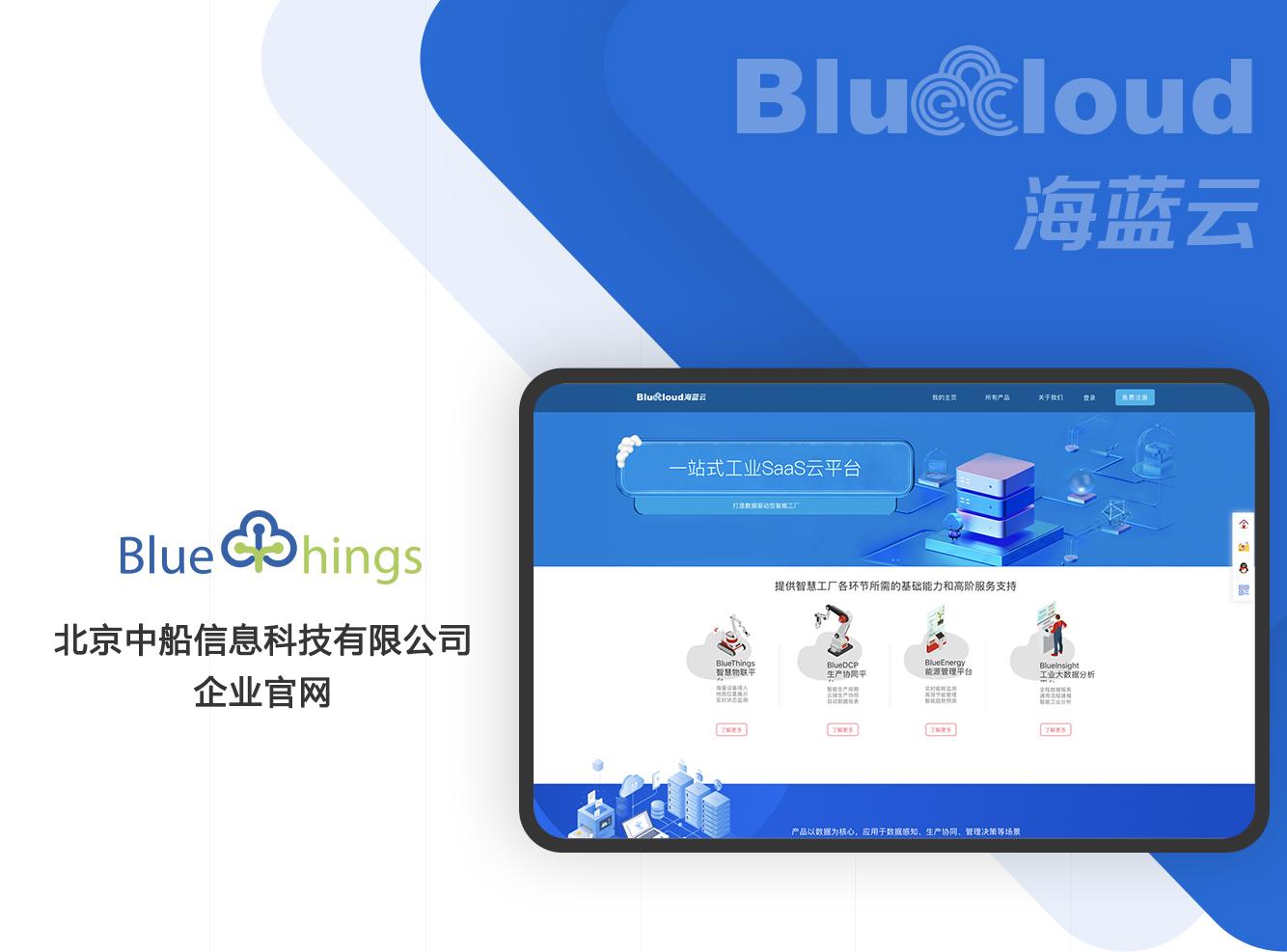 【企业官网】北京中船信息科技有限公司