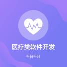 威客服务:[175095] 医疗类软件开发