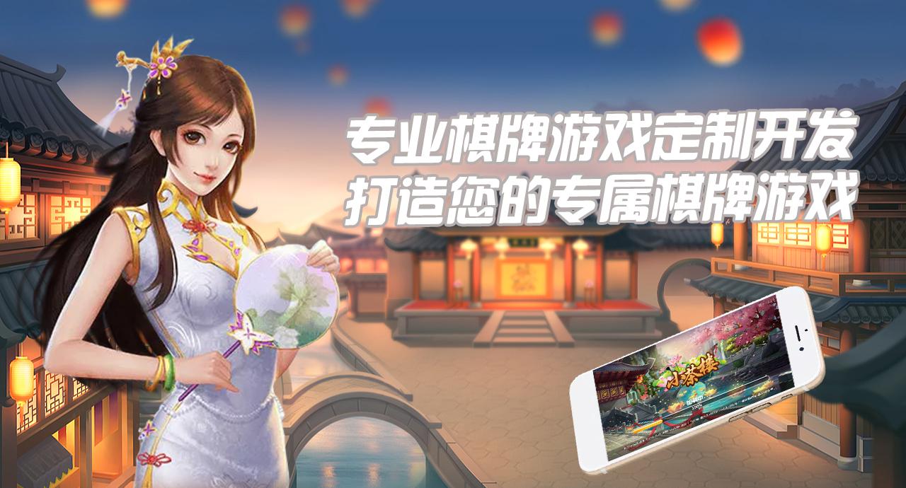 永州扯胡子棋牌游戏开发公司