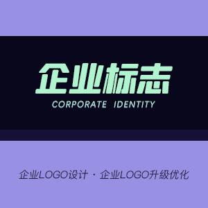 【logo设计】企业logo设计 · 企业logo升级优化