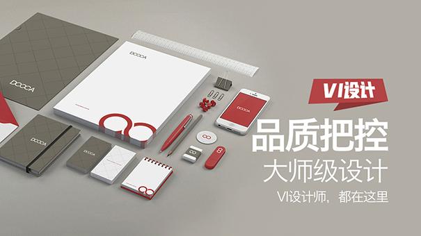 如何做好VI设计的视觉效果?