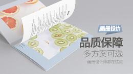 画册设计如何才能体现品质?