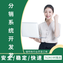 分销系统开发(电商、推广、营销、广告等)