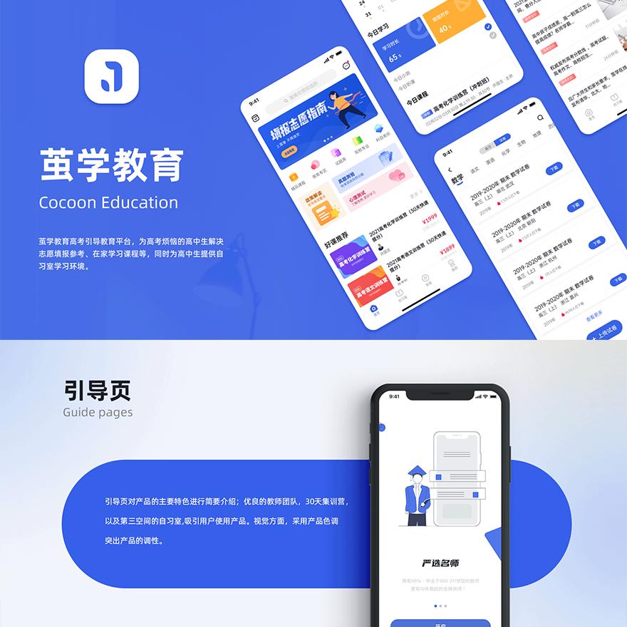 茧学教育(app开发)