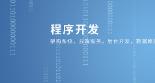 PHP網頁程序開發注意事項