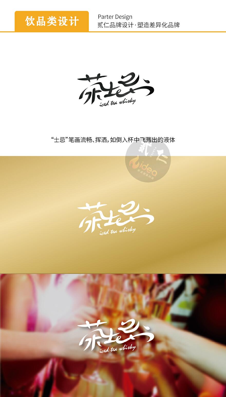 茶士忌(预调饮品)logo+包装设计【贰仁品牌设计】