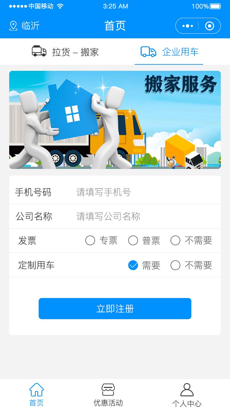 拉货app
