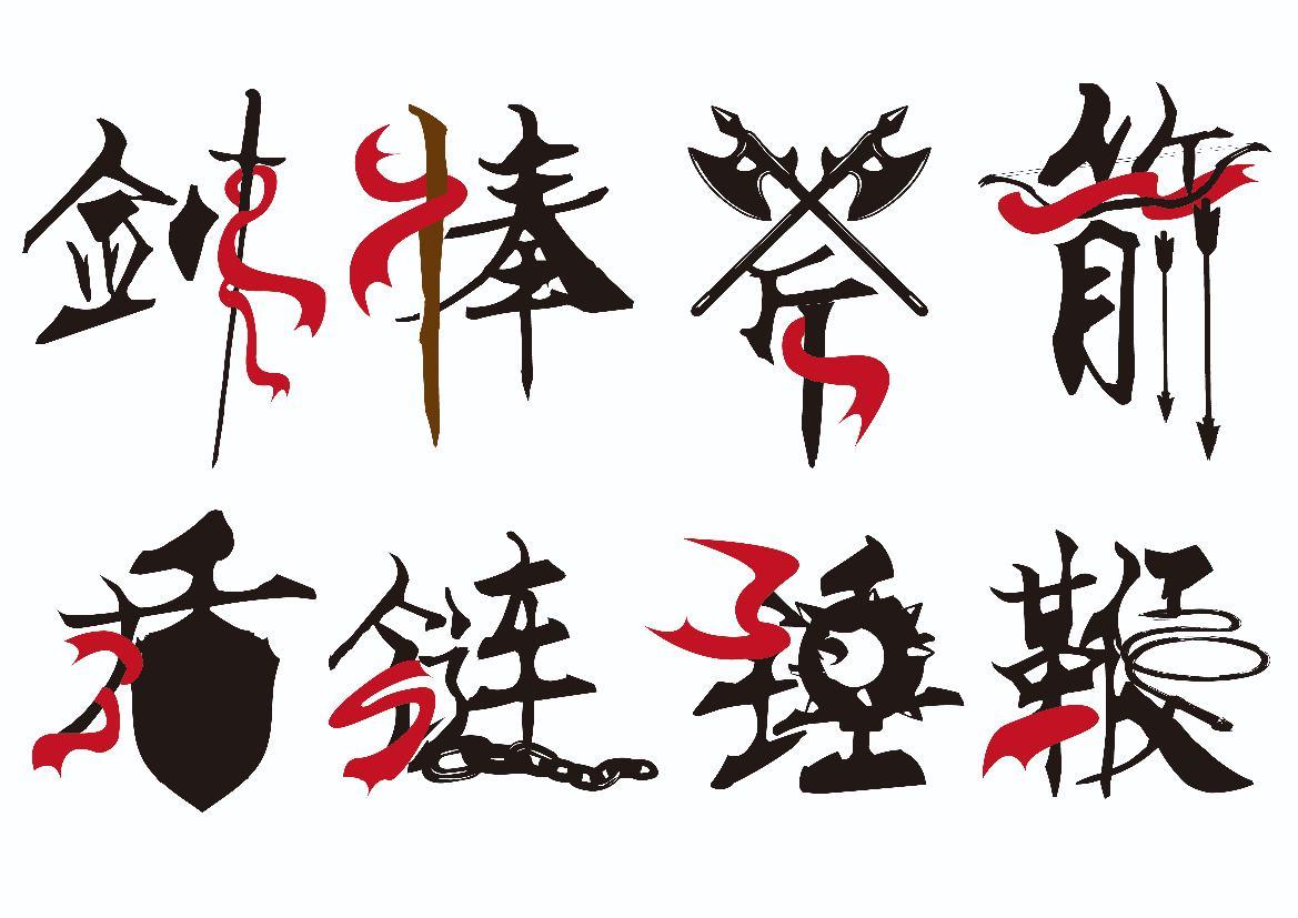 武器古風字體設計